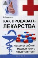 Семененко Д. Как продавать лекарства: секреты работы медицинского представителя