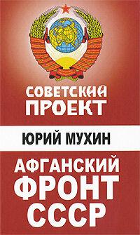 Мухин Ю. И. Афганский фронт СССР