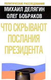 Делягин М.Г., Бобраков О.А. Что скрывают послания президента?