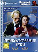 DVD. АРТ Коллекция. Прикосновение руки