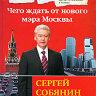 Мокроусова И. Сергей Собянин: чего ждать от нового мэра Москвы