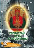 DVD. Еленв Козенкова. Тернистый путь к исцелению