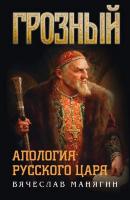 Манягин В.Г. Грозный. Апология русского царя