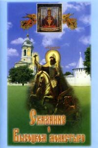 DVD. Сказание о Высоцком монастыре