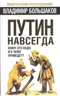 Большаков В.В. Путин навсегда. Кому это надо и к чему приведет?