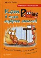 Брюгген М., ван Ежедневник исполнения желаний от PookieCat