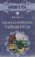 Демин В.Н. Гиперборейские тайны Руси