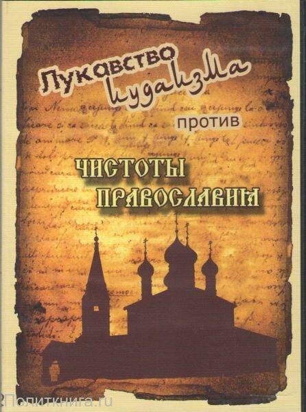 DVD. Лукавство иудаизма против чистоты православия