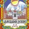 Мельник Н.С. Москвоведение. Учебное пособие 1-2 класс
