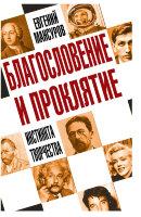Мансуров Е.А. Благословение и проклятие инстинкта творчества