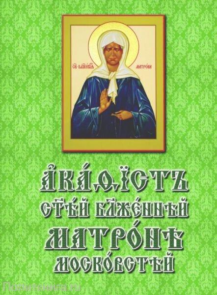 Акафист святой блаженной Матроне Московской на церковнославянском языке