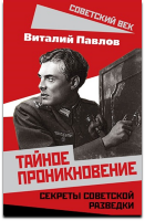 Павлов В. Г. Тайное проникновение. Секреты советской разведки