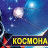 Кружка. День космонавтики. №1