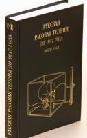 Русская расовая теория до 1917 года. Сборник. Том 2