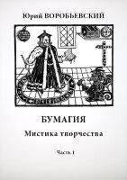 Воробьевский Ю. Ю. Бумагия (новая редакция) в 2-х томах