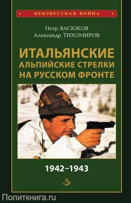 Васюков П.П. , Тихомиров А.А. Итальянские альпийские стрелки на Русском фронте 1942-1943