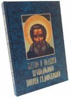 Житие и подвиги преподобного Никона Радонежского