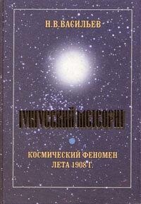 Васильев Н.В. Тунгусский метеорит. Космический феномен лета 1908 г.