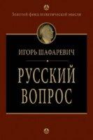 Шафаревич И.Р. Русский вопрос