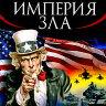 Емельянов Ю.В. США - Империя Зла