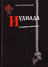 Воробьевский Ю.Ю. Иудиада: об измене и верности
