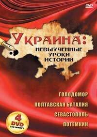 DVD. Елена Козенкова. Украина: невыученные уроки истории. 4DVD