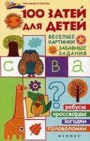 Руденко В.И. 100 затей для детей. Веселые картинки, забавные задания. Ребусы, кроссворды, загадки, головоломки