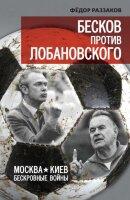 Раззаков Ф.И. Бесков против Лобановского. Москва – Киев: бескровные войны