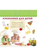 Ткач А.К. Кулинария для детей: основные блюда, салаты и закуски, десерты и напитки