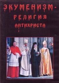 DVD. Галина Царева. Экуменизм - религия для антихриста