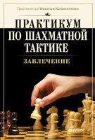 Калиниченко Н.М. Практикум по шахматной тактике. Завлечение