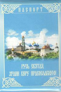 Обложка на паспорт. Русь святая, храни веру Православную!