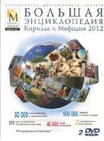 DVD. Большая энциклопедия Кирилла и Мефодия (БЭКМ) 2012. 2DVD