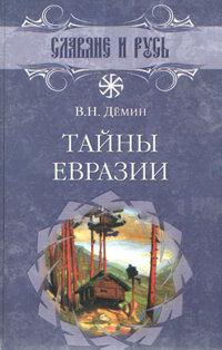Демин В.Н. Тайны Евразии