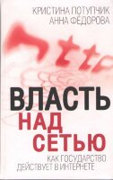 Потупчик К., Федорова А. Власть над Сетью. Как государство действует в Интернете