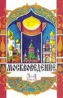 Мельник Н.С. Москвоведение. Учебное пособие 3-4 класс