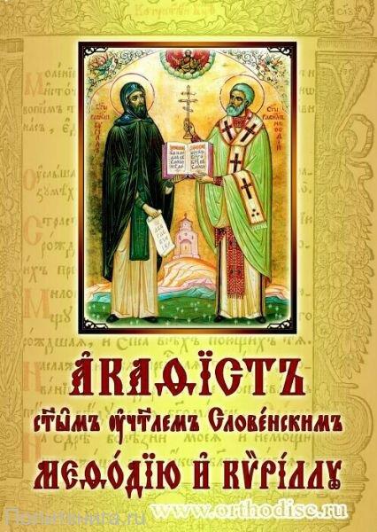Акафист святым учителем Словенским Мефодию и Кириллу на церковнославянском языке