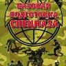 Ардашев А.Н. Базовая подготовка Спецназа. Экстремальное выживание