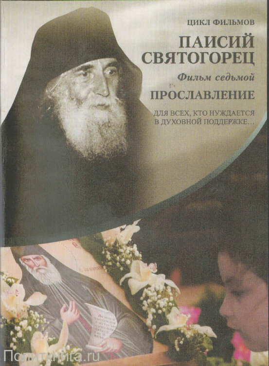 DVD. Паисий Святогорец. Цикл фильмов. 7 серия