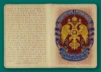 Обложка на паспорт. Москва - третий Рим, а четвертому не бывать! №2