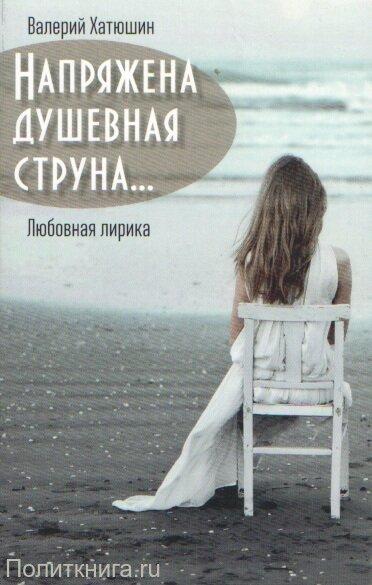 Хатюшин В. В. Напряжена душевная струна... Любовная лирика