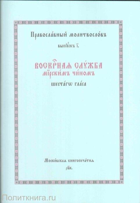 Воскресная служба шестого гласа мирским чином на церковнославянском языке