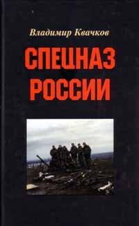 """Квачков В.В. """"Спецназ России"""""""