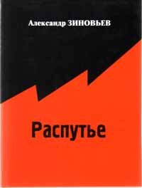 Зиновьев А.А. Распутье