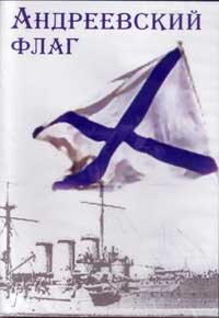 DVD. Андреевский флаг