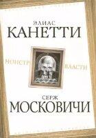 Канетти Э., Московичи С. Монстр власти