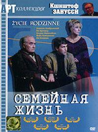 DVD. АРТ Коллекция. Семейная жизнь