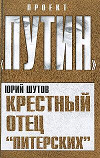 """Шутов Ю.Т. Крестный отец """"питерских"""""""
