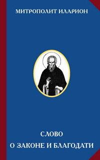 Митрополит Иларион. Слово о Законе и Благодати