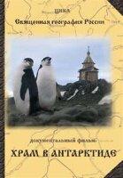 DVD. Елена Козенкова. Храм в Антарктиде